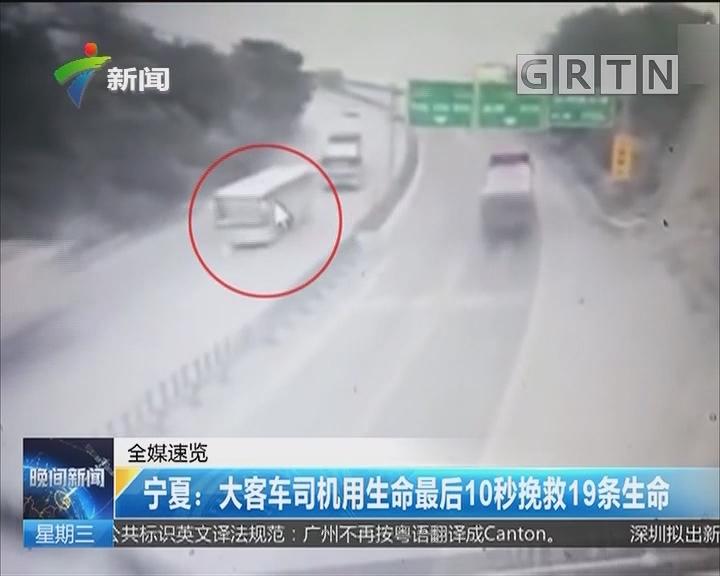 宁夏:大客车司机用生命最后10秒挽救19条生命
