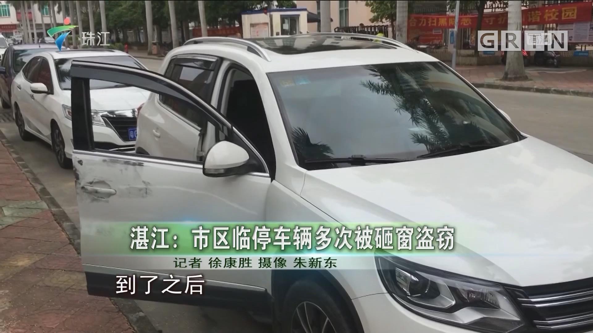湛江:市区临停车辆多次被砸窗盗窃