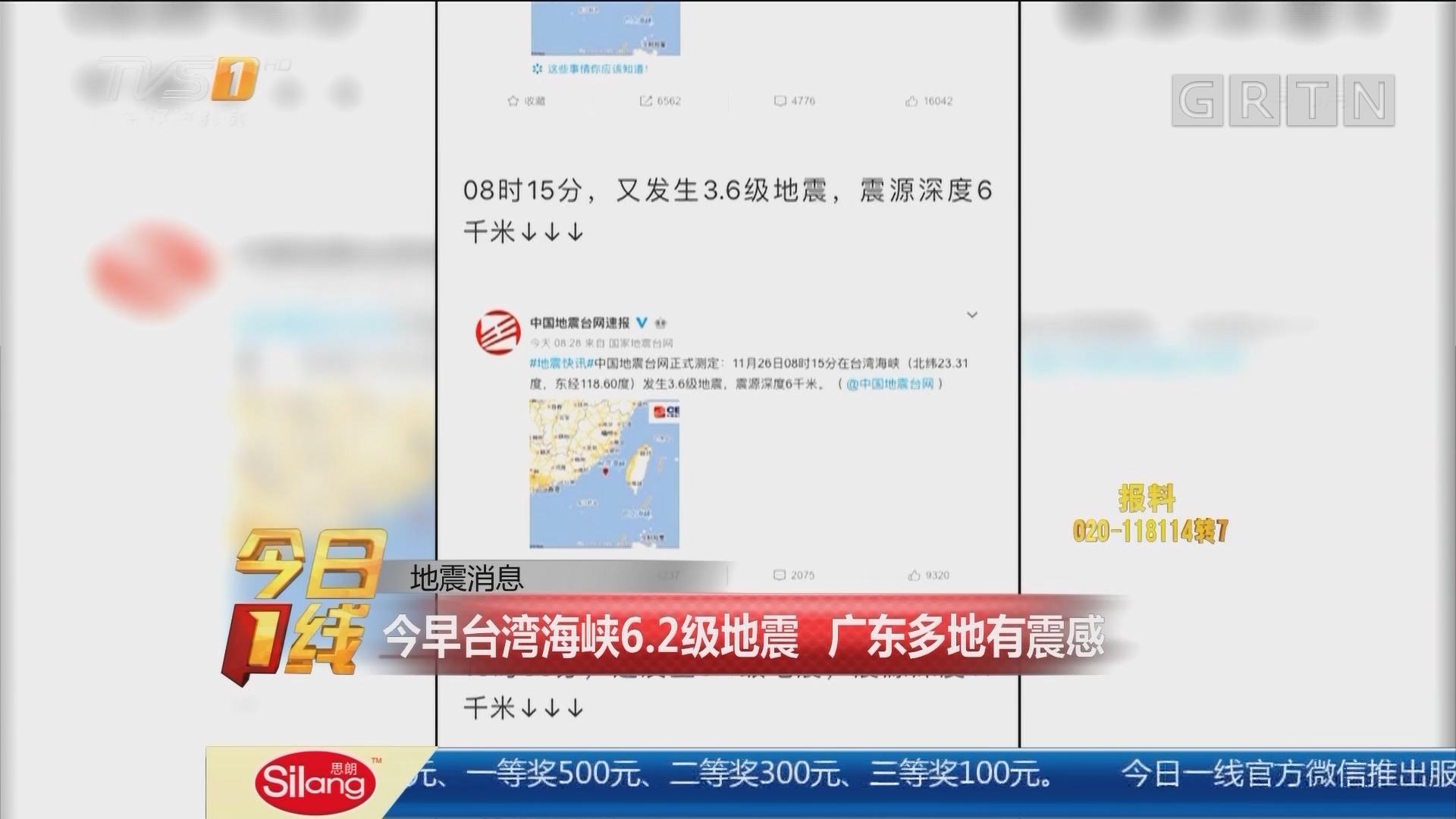 地震消息:今早台湾海峡6.2级地震 广东多地有震感