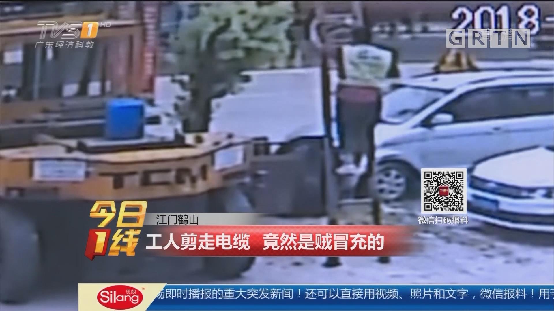 江门鹤山:工人剪走电缆 竟然是贼冒充的