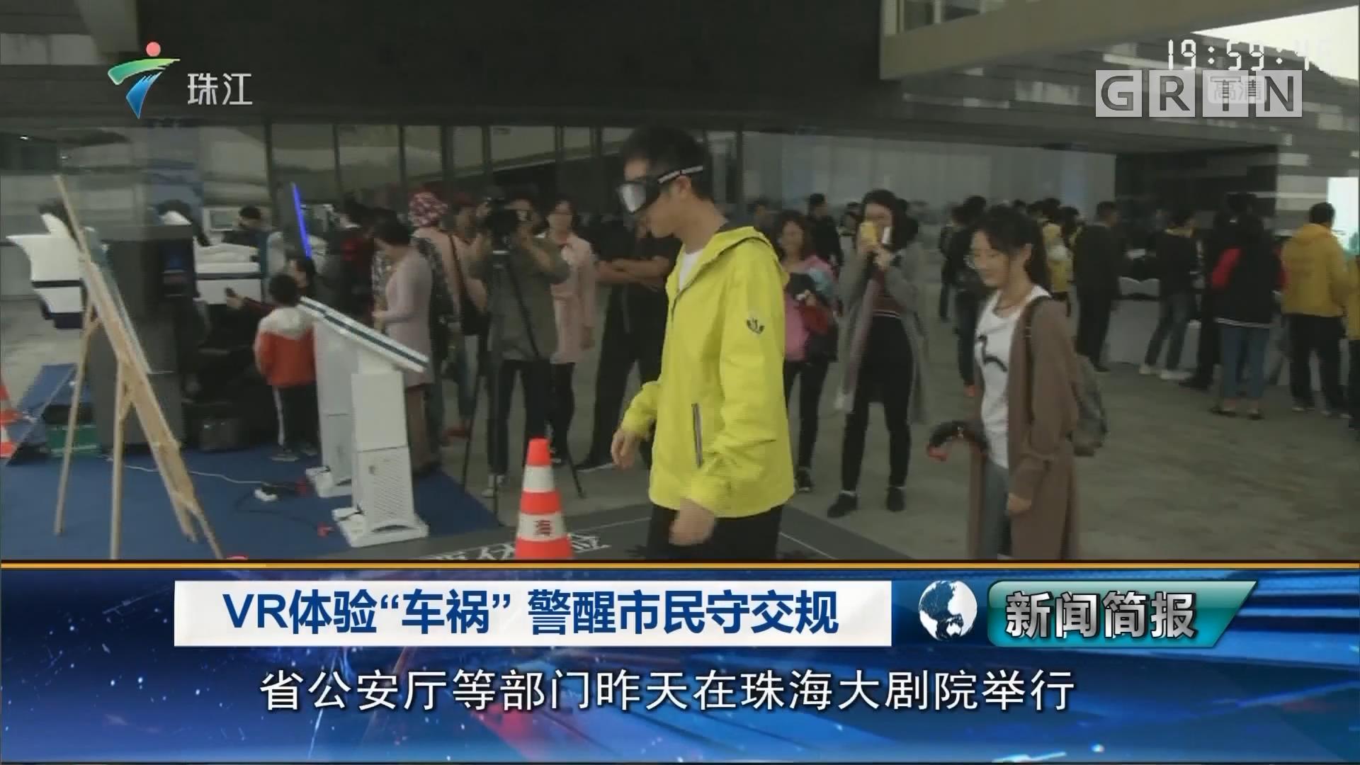 """VR体验""""车祸"""" 警醒市民守交规"""