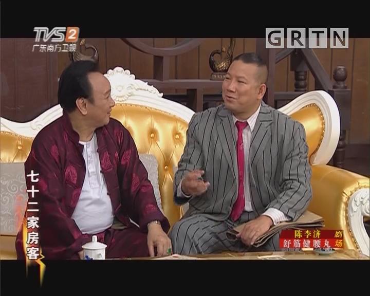 [2018-11-12]七十二家房客:继承人