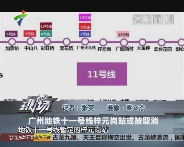 广州地铁十一号线梓元岗站或被取消