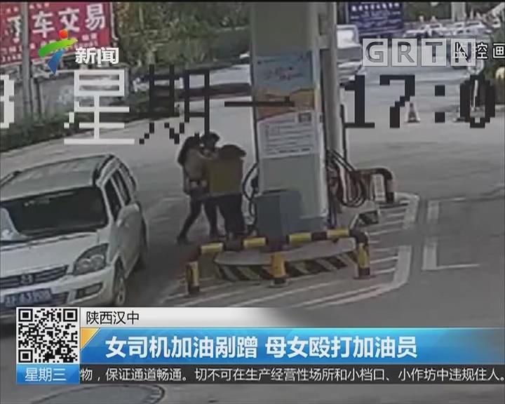 陕西汉中:女司机加油剐蹭 母女殴打加油员