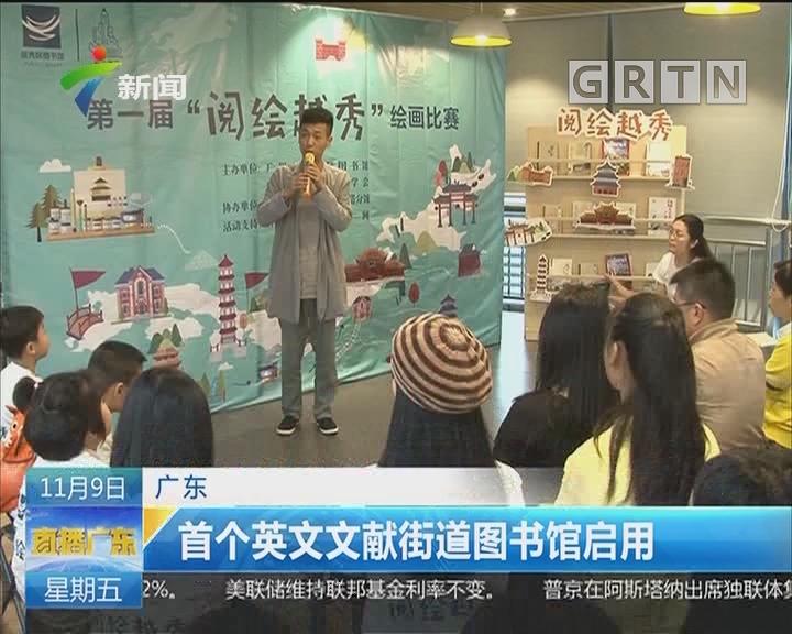 广东:首个英文文献街道图书馆启用