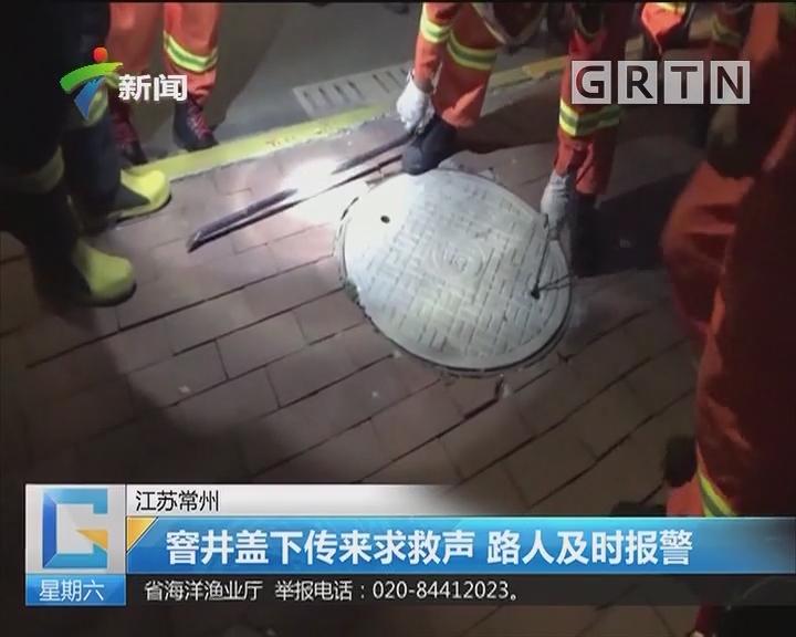 江苏常州:窨井盖下传来求救声 路人及时报警