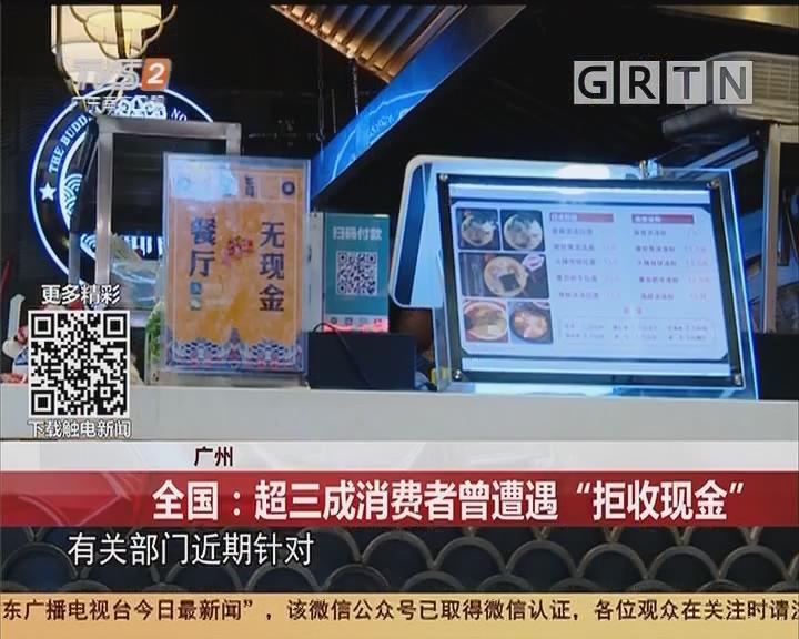"""广州 全国:超三成消费者曾遭遇""""拒收现金"""""""