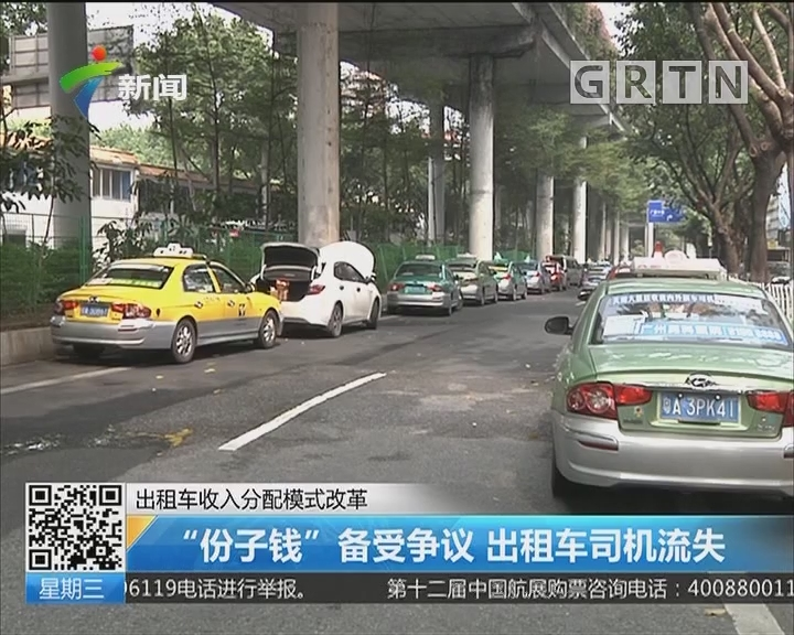 """出租车收入分配模式改革:""""份子钱""""备受争议 出租车司机流失"""