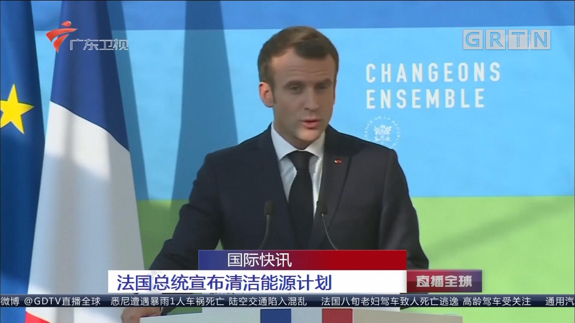 法国总统宣布清洁能源计划