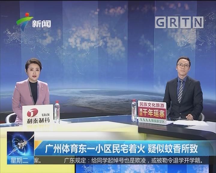 广州体育东一小区民宅着火 疑似蚊香所致