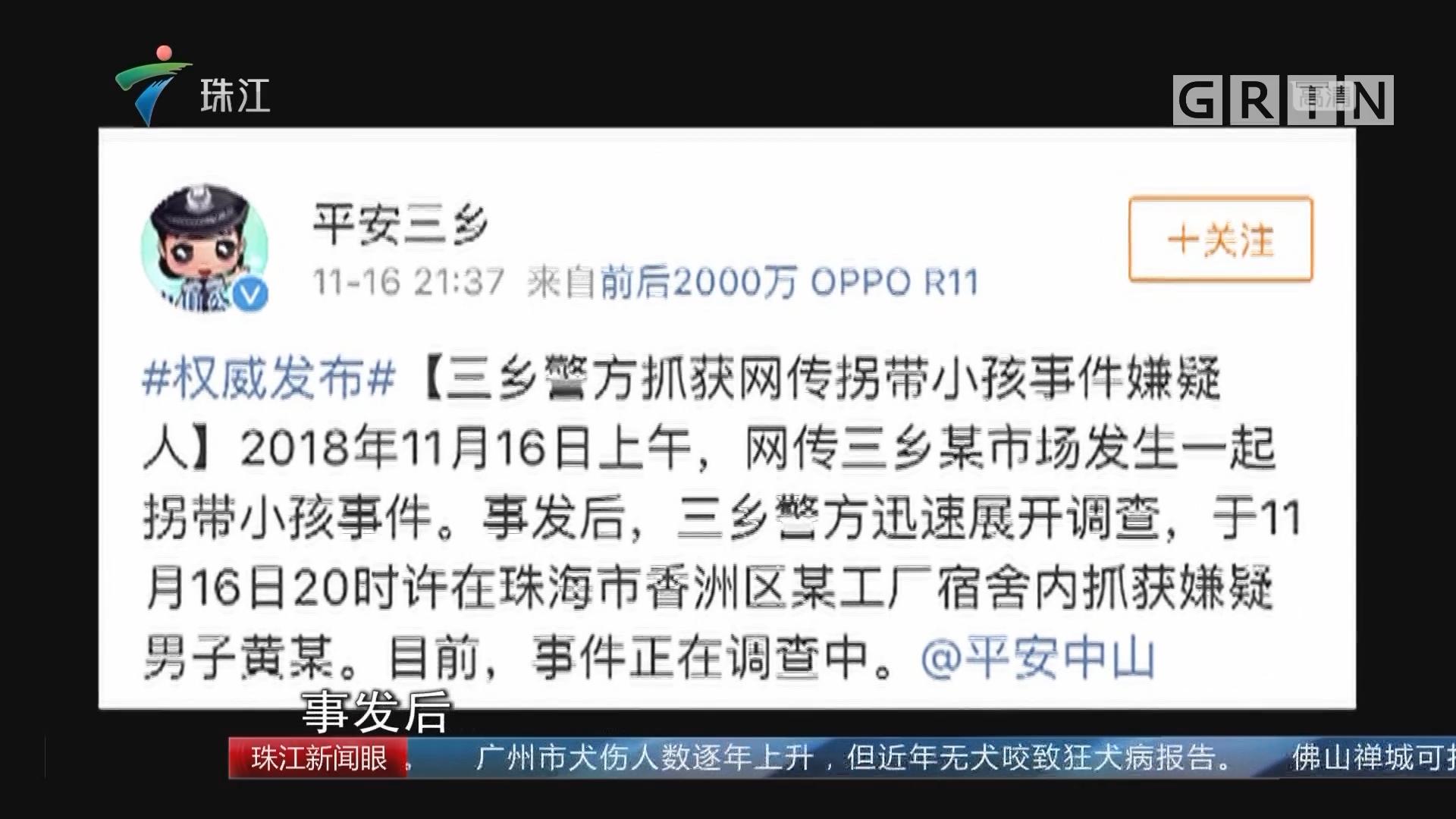 中山:女孩险被拐带 警方抓获嫌疑人