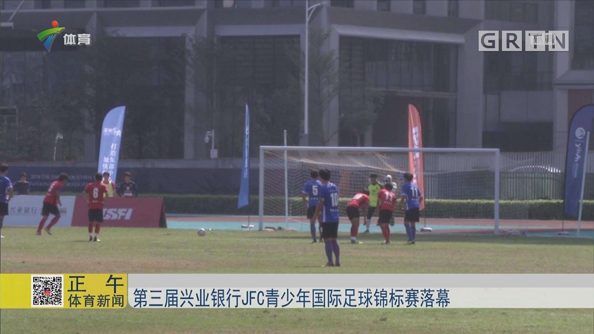 第三届兴业银行JFC青少年国际足球锦标赛落幕