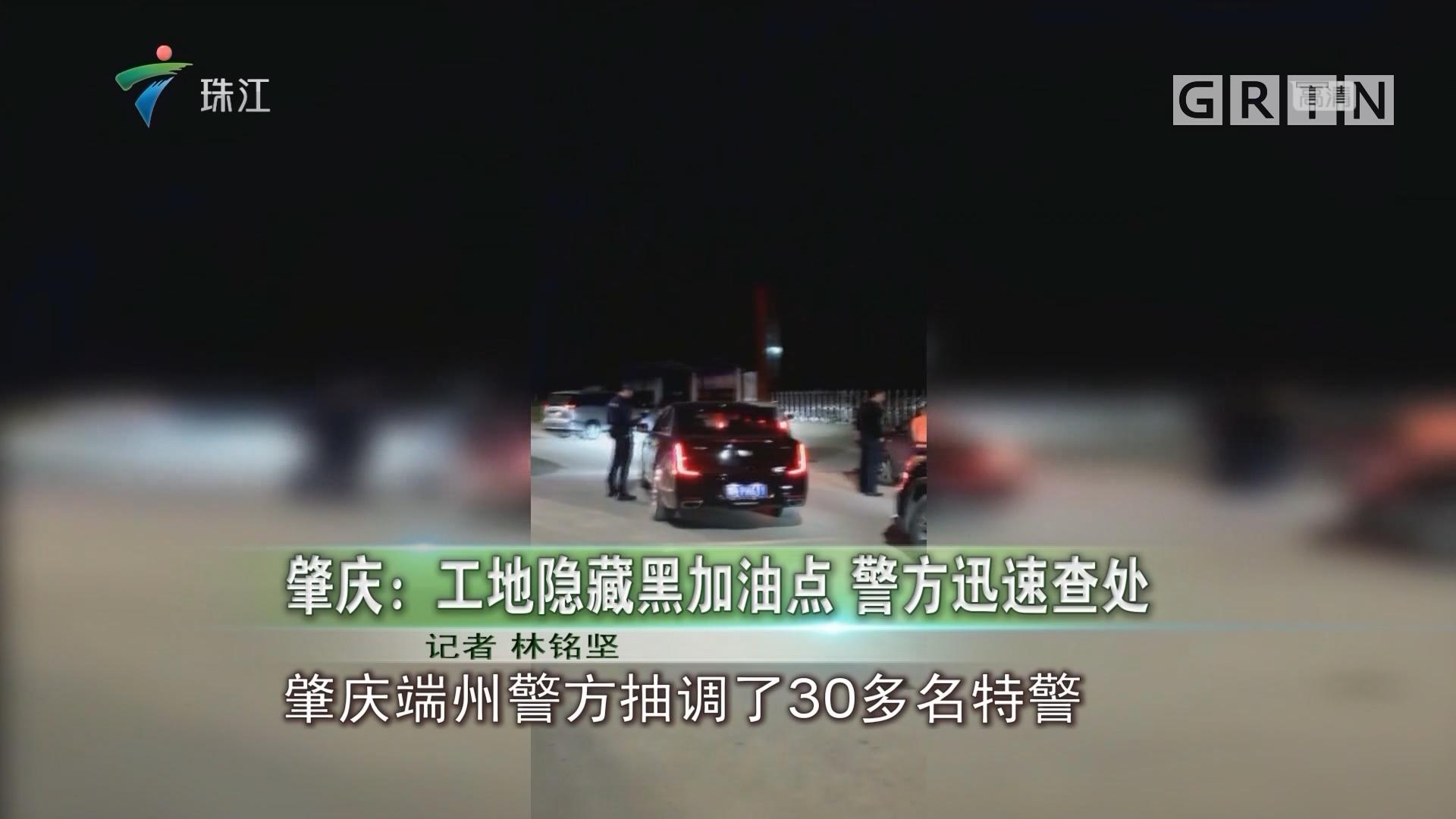 肇庆:工地隐藏黑加油点 警方迅速查处