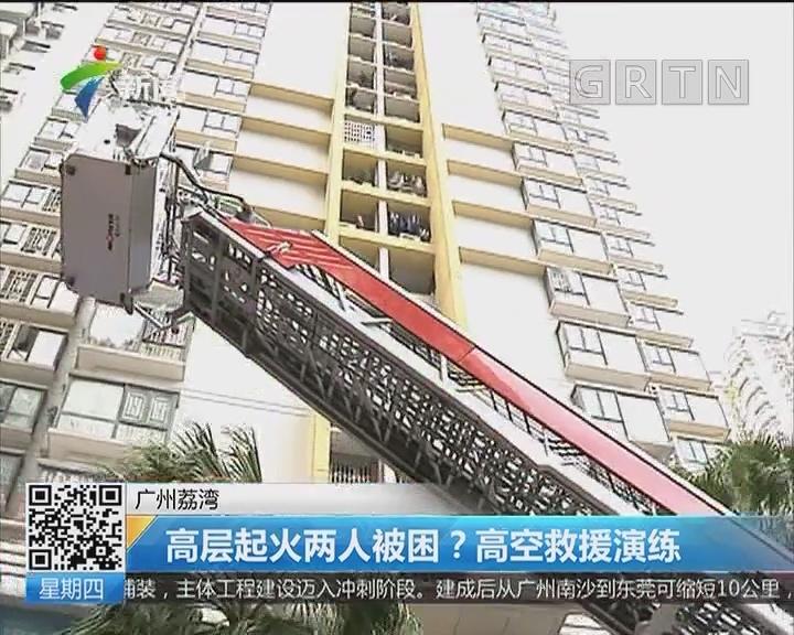 广州荔湾:高层起火两人被困?高空救援演练