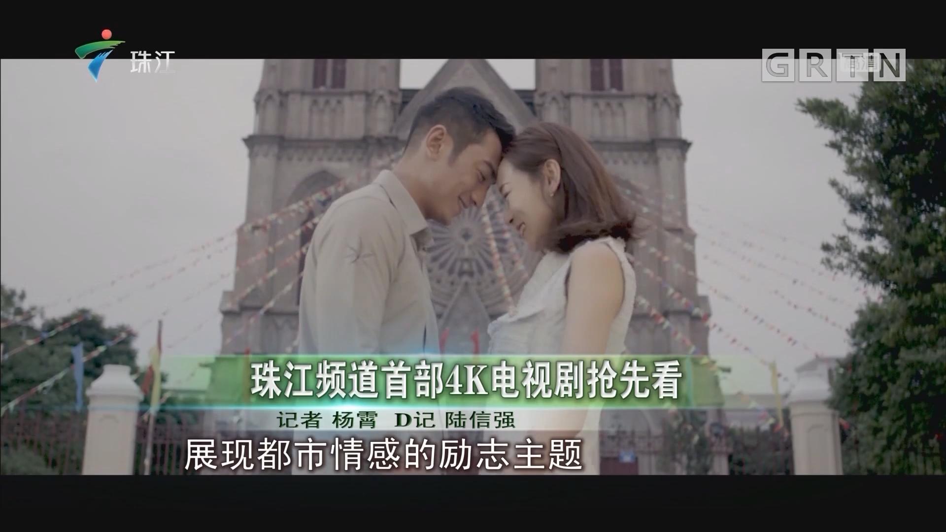 珠江频道首部4K电视剧抢先看