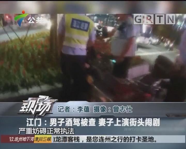 江门:男子酒驾被查 妻子上演街头闹剧