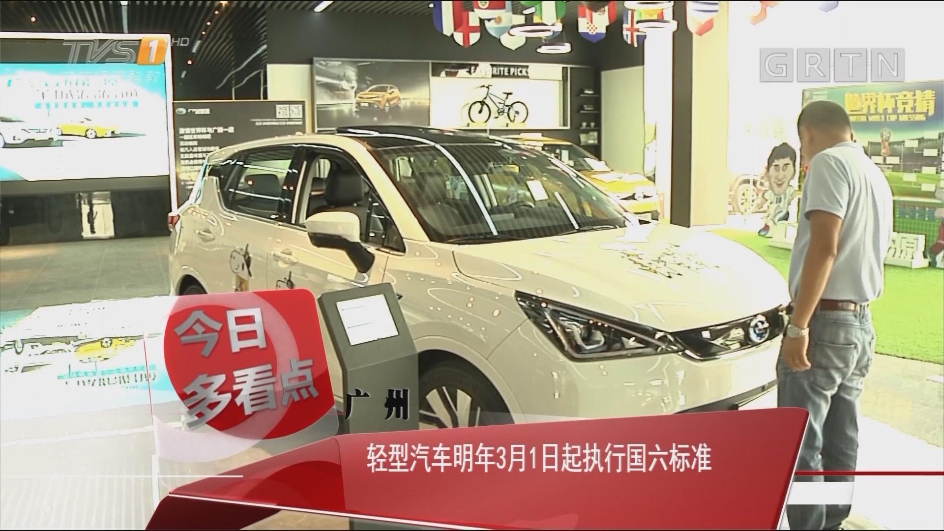 广州:轻型汽车明年3月1日起执行国六标准