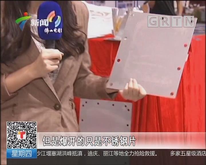 """佛山:安全生产""""黑科技""""登场亮相"""