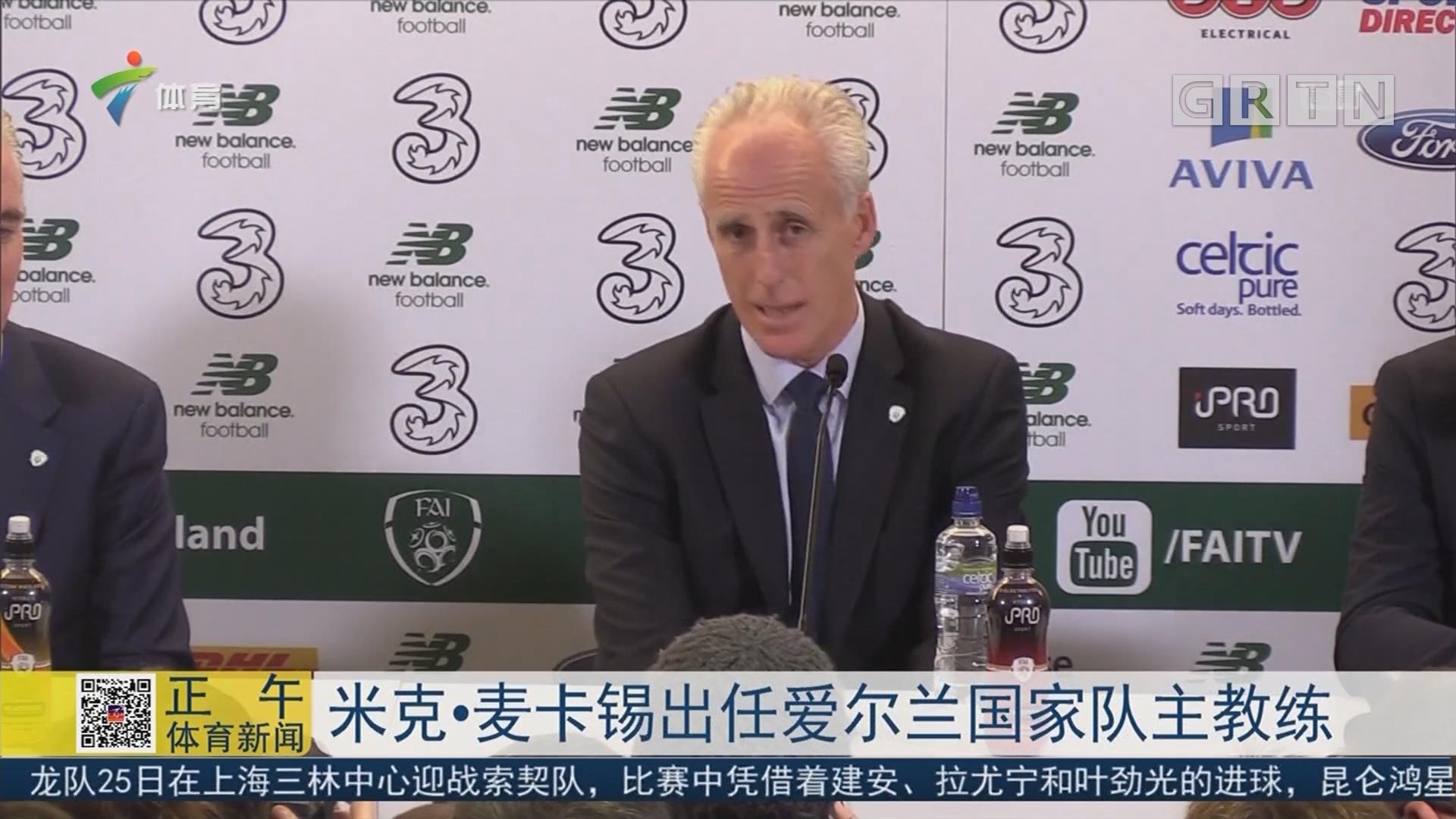 米克·麦卡锡出任爱尔兰国家队主教练