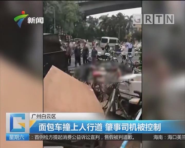 广州白云区:面包车撞上人行道 肇事司机被控制
