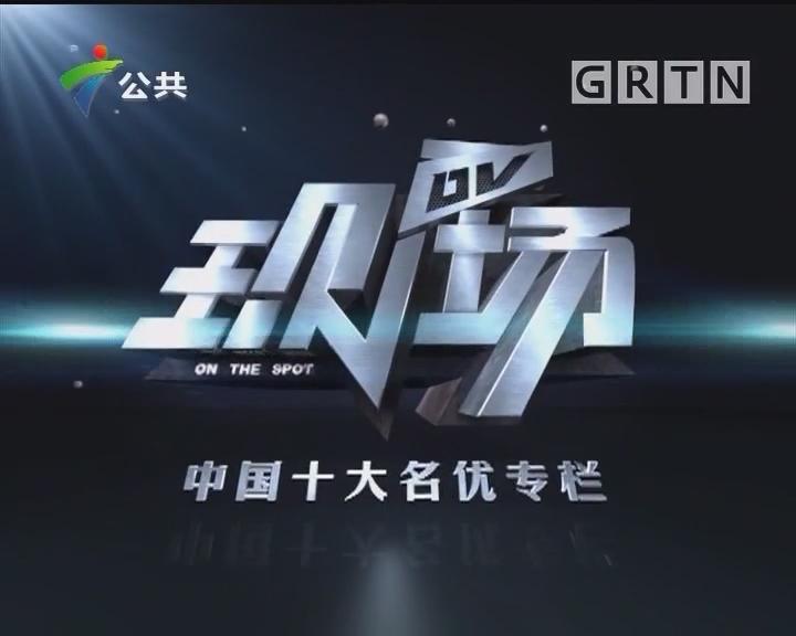 [2018-11-25]DV现场:阳江:村里来了慈善家 送油送米还给钱?
