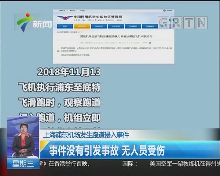 上海浦东机场发生跑道侵入事件:事件没有引发事故 无人员受伤