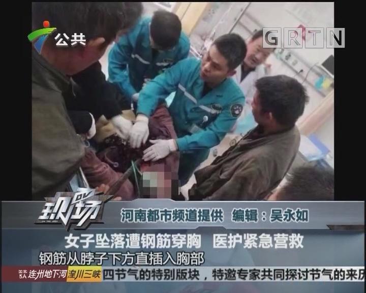 女子坠落遭钢筋穿胸 医护紧急营救