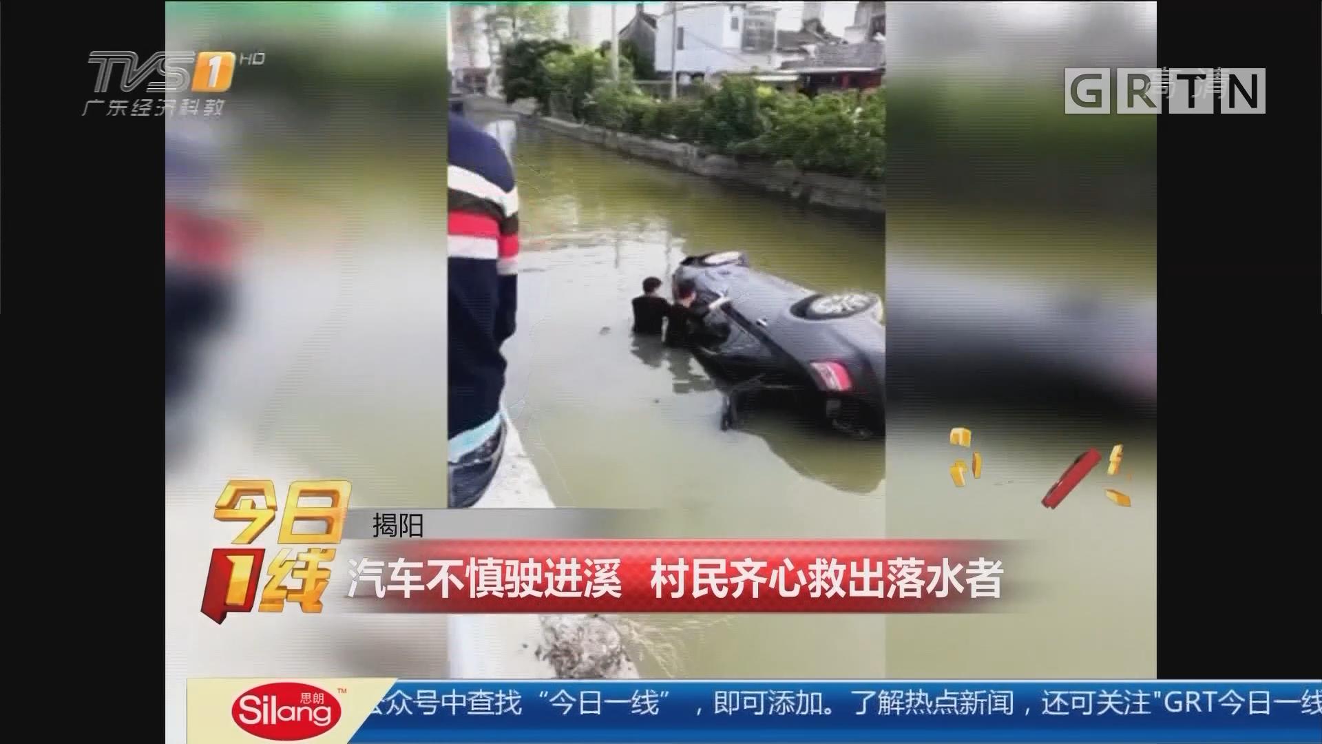揭阳:汽车不慎驶进溪 村民齐心救出落水者
