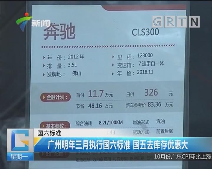 国六标准:广州明年三月执行国六标准 国五去库存优惠大