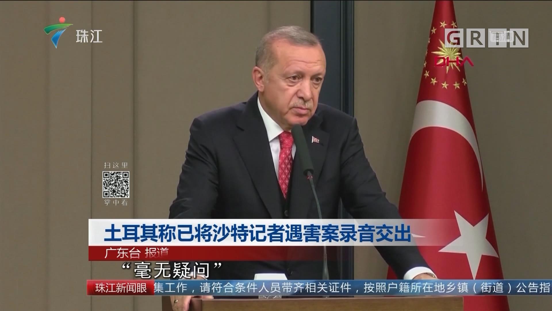 土耳其称已将沙特记者遇害案录音交出