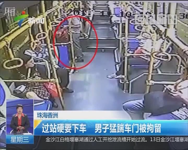 珠海香洲:过站硬要下车 男子猛踹车门被拘留