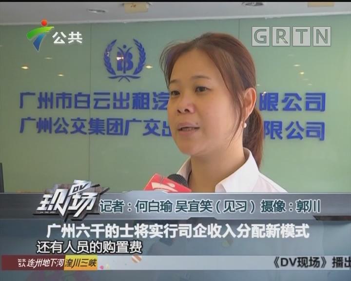广州六千的士将实行司企收入分配新模式