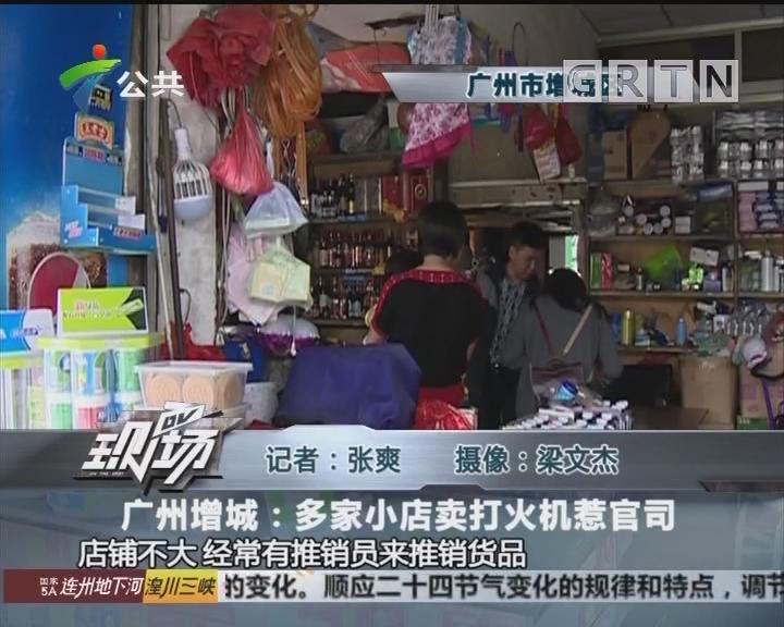 广州增城:多家小店卖打火机惹官司