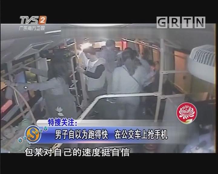 男子自以为跑得快 在公交车上抢手机