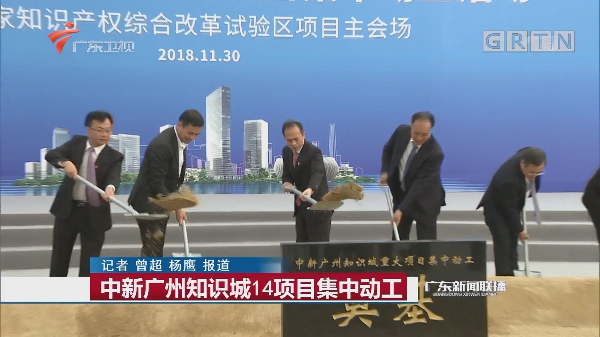 中新广州知识城14项目集中动工