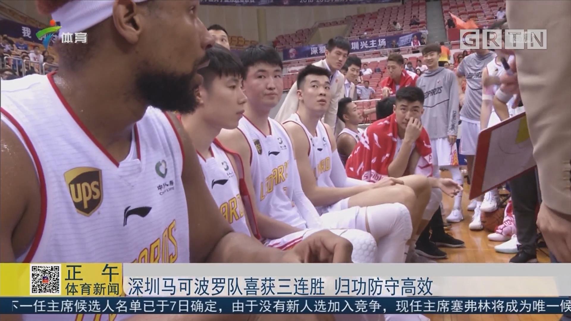 深圳马可波罗队喜获三连胜 归功防守高效