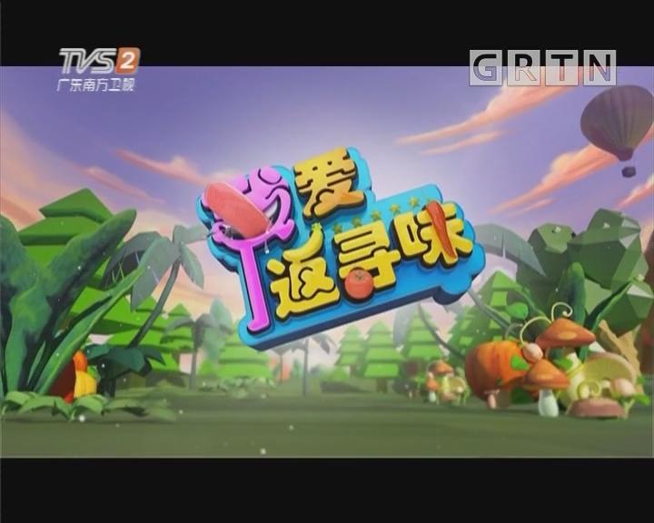 [2018-11-26]我爱返寻味:制作羊杂炒丝瓜