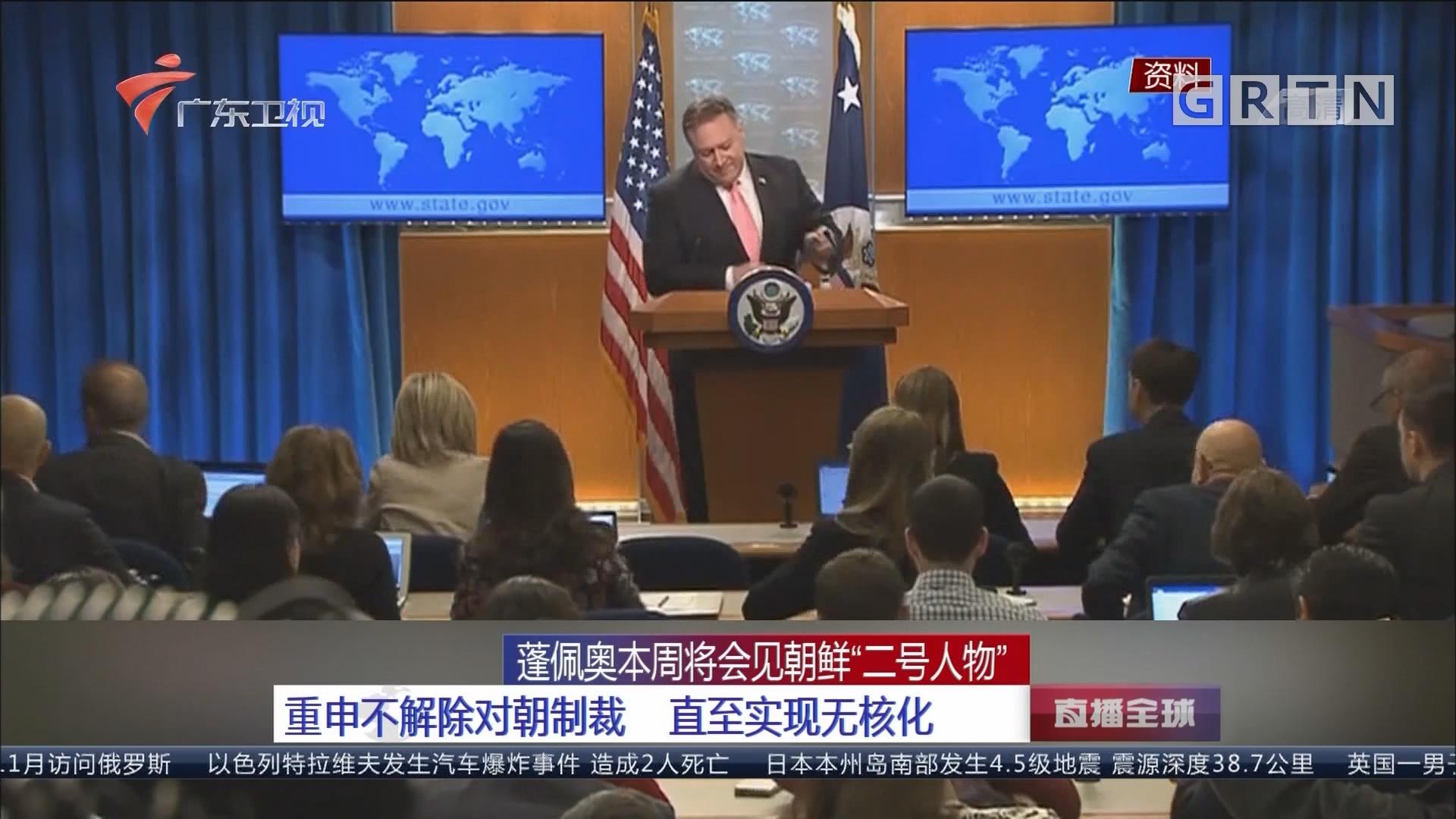 """蓬佩奥本周将会见朝鲜""""二号人物"""":重申不解除对朝制裁 直至实现无核化"""