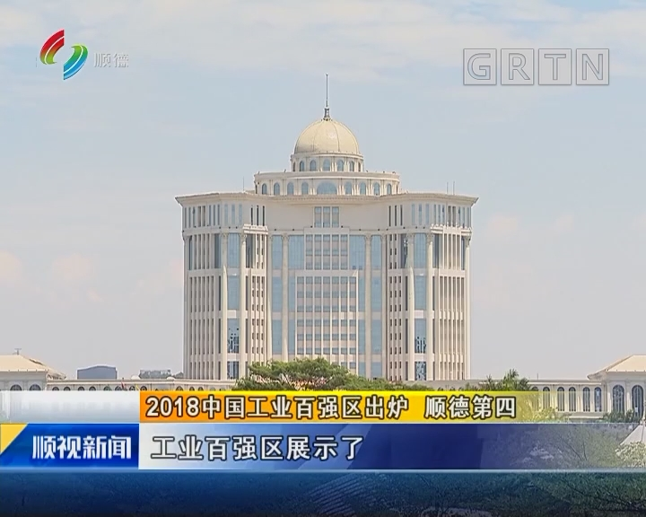 2018中国工业百强区出炉 顺德第四