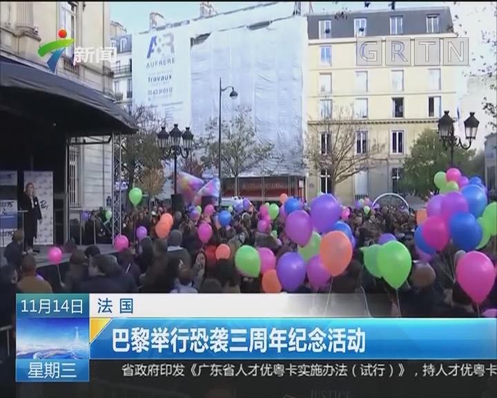 法国:巴黎举行恐袭三周年纪念活动