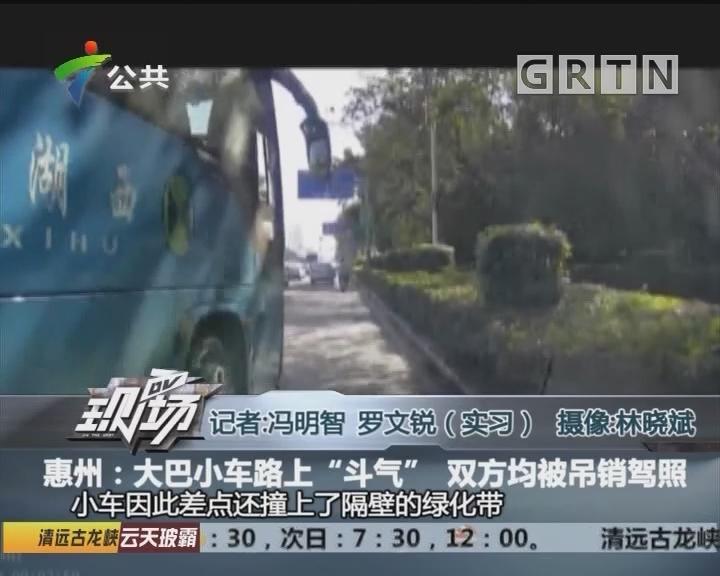 """惠州:大巴小车路上""""斗气"""" 双方均被吊销驾照"""