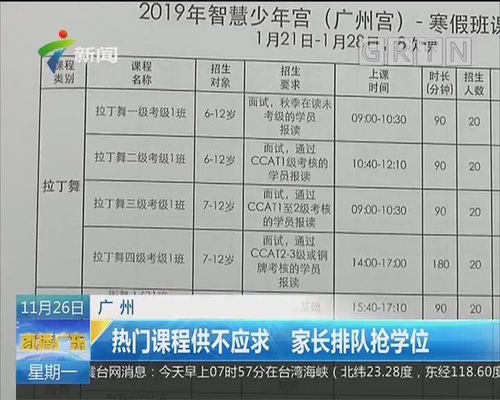 广州:民办少年宫寒假兴趣班提前报名