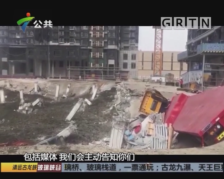 中山:在建楼盘突发大面积坍塌 业主担忧存隐患