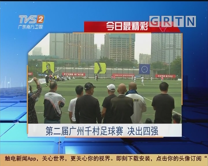 今日最精彩:第二届广州千村足球赛 决出四强