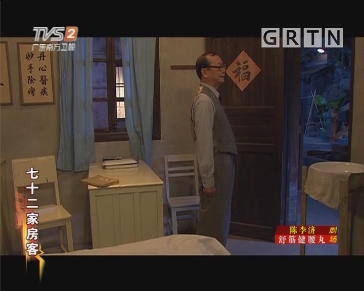 [2018-11-18]七十二家房客:亚华做衫