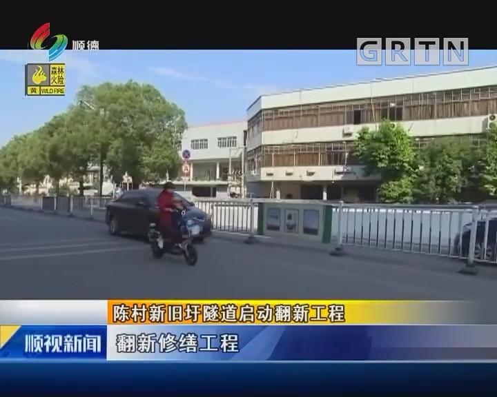 陈村新旧圩隧道启动翻新工程
