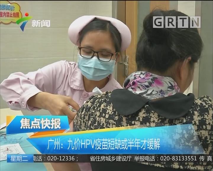 广州:九价HPV疫苗短缺或半年才缓解