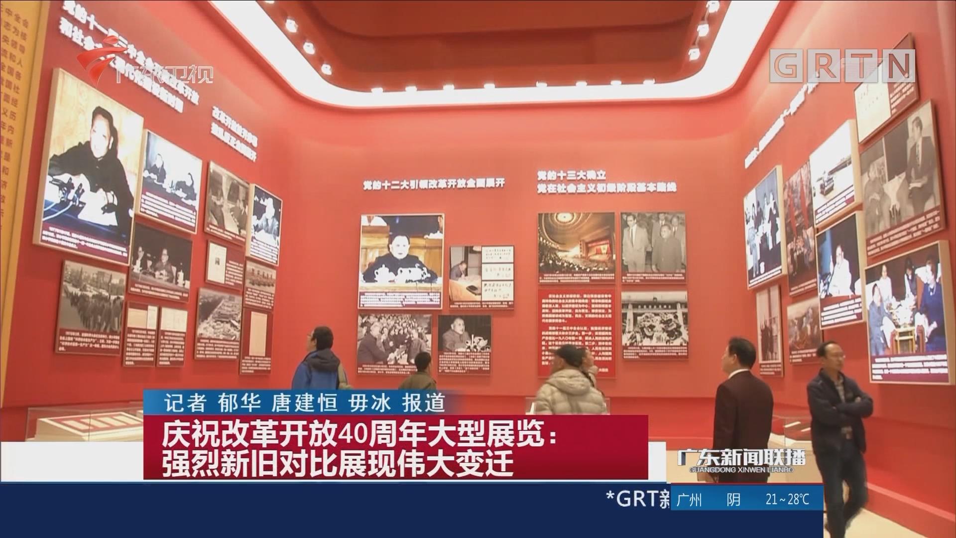 庆祝改革开放40周年大型展览:强烈新旧对比展现伟大变迁