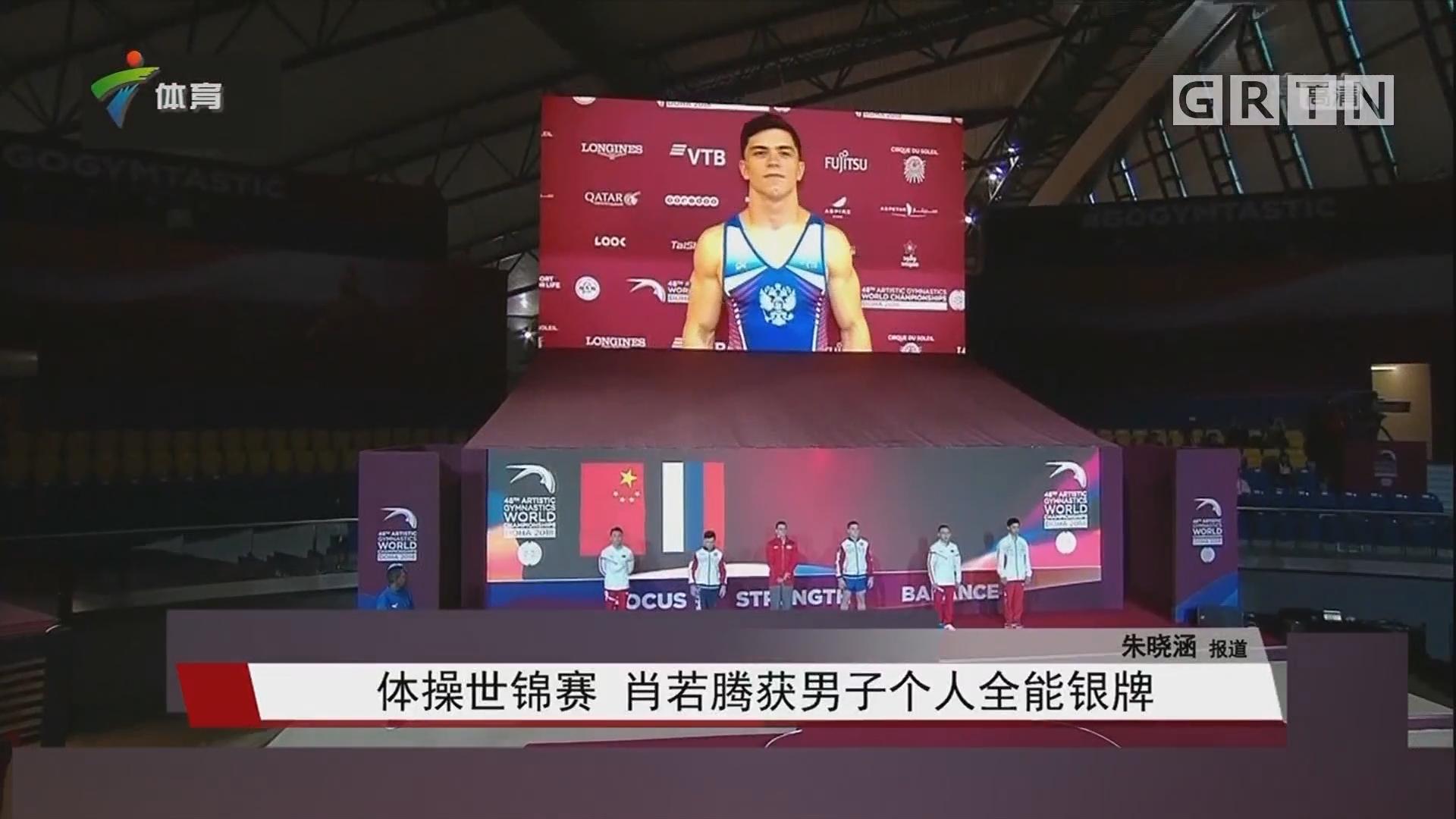 体操世锦赛 肖若腾获男子个人全能银牌