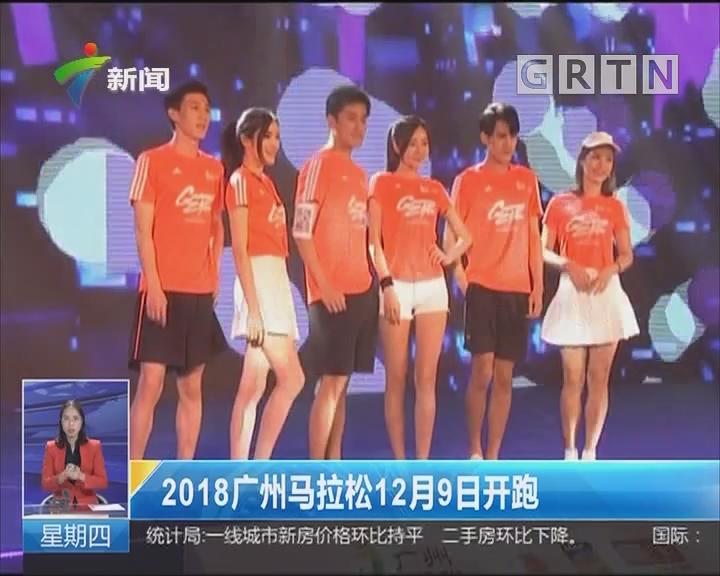 2018广州马拉松12月9日开跑